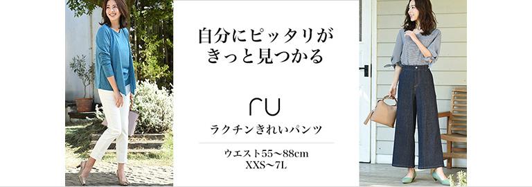 ru(アールユー)