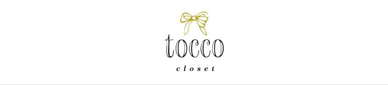 tocco closet(トッコクローゼット)