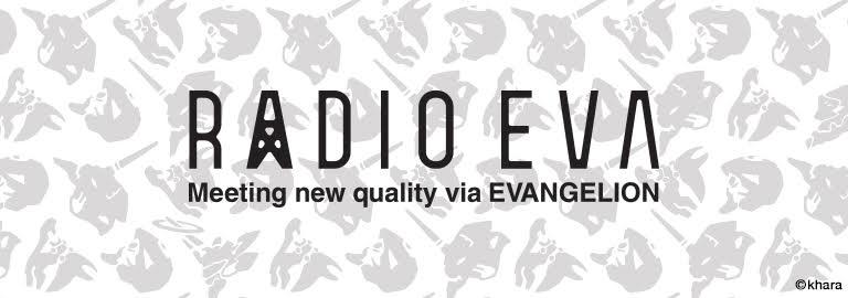 RADIO EVA(ラヂオエヴァ)