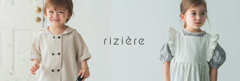 riziere(リジェール)