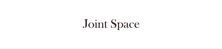 Joint space(ジョイント スペース)