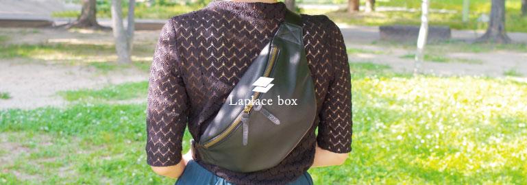 Laplace box(ラプラスボックス)