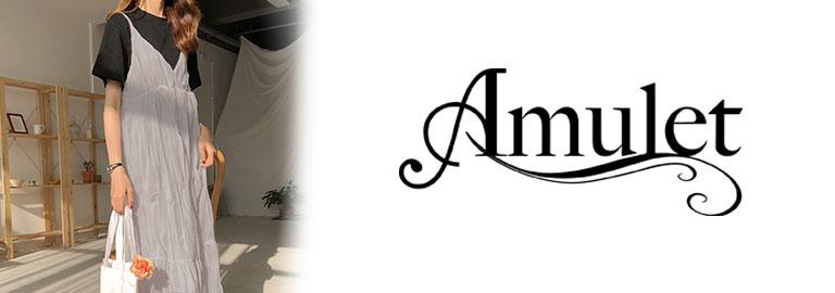 Amulet(アミュレット)