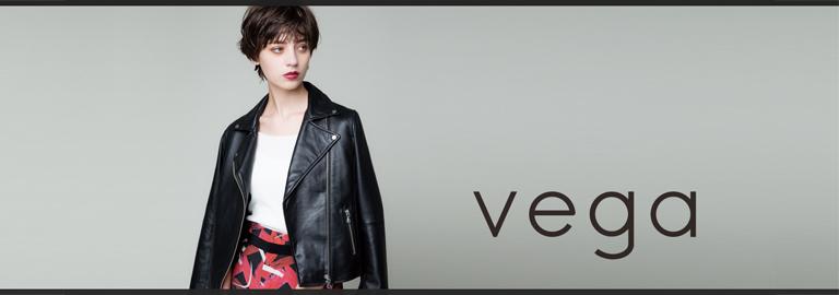 VEGA(ベガ)