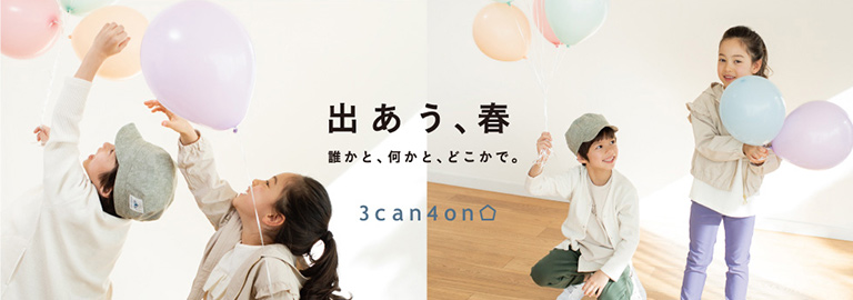 3can4on(kids)(サンカンシオン キッズ)