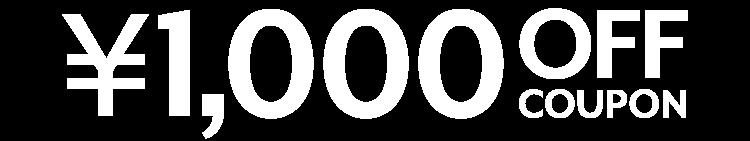 1,000円OFFCOUPON