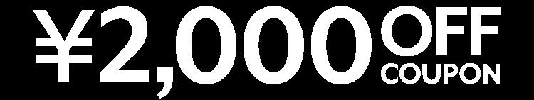 2,000円OFFCOUPON