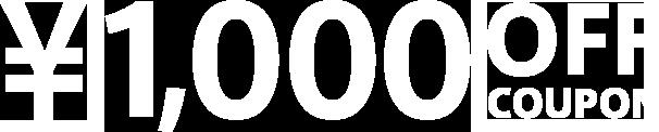 1,000円オフクーポン