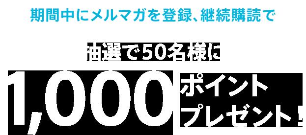 1,000ポイントプレゼント!
