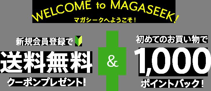 324円オフクーポン