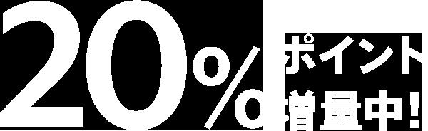 20%ポイント増量中!