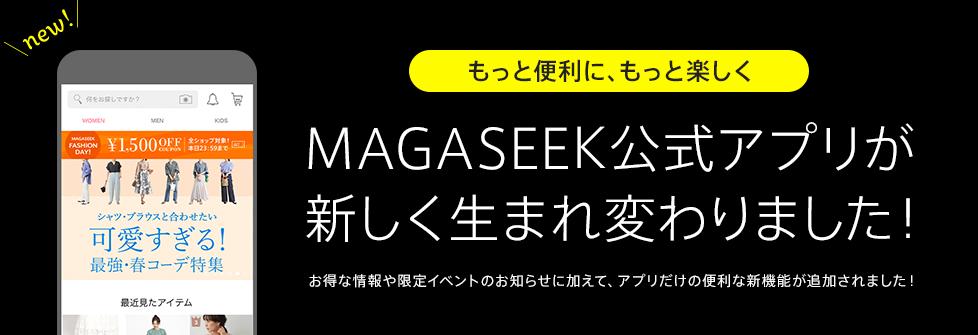 MAGASEEK公式アプリが新しく生まれ変わりました!