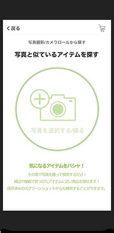 気になるアイテムの画像を使って似ている商品を検索