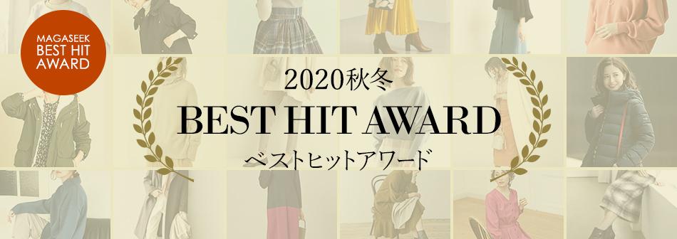 ベストセラー&名品が勢ぞろい!2020秋冬 ベストヒットアワード BEST HIT AWARDS