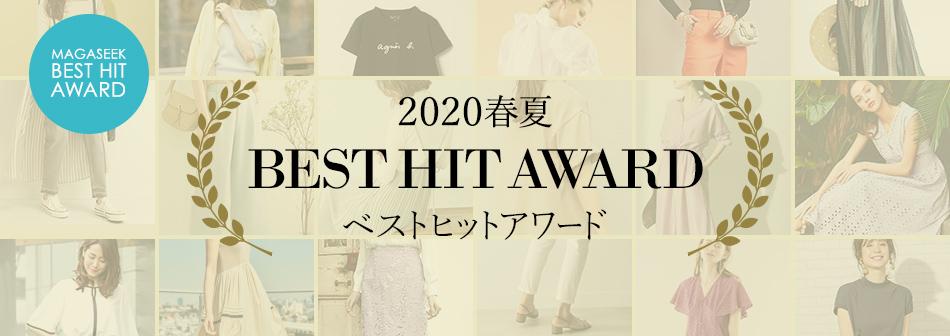 ベストセラー&名品が勢ぞろい!2020春夏 ベストヒットアワード BEST HIT AWARDS