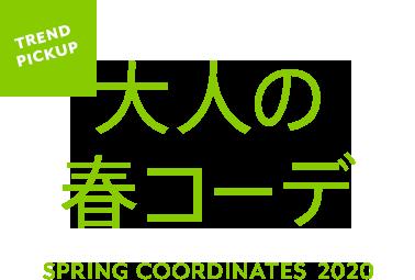 【2020年版】大人の春コーデ