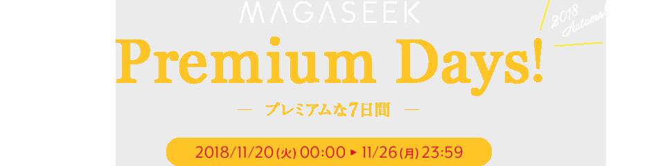 MAGASEEK Premium Days! プレミアムな7日間