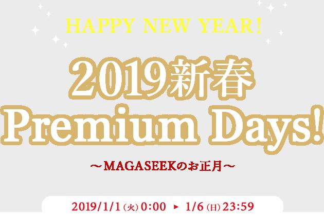 2019新春 Premium Days! MAGASEEK(マガシーク)のお正月