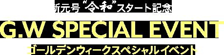 """新元号""""令和""""スタート記念 ゴールデンウィークスペシャルイベント"""