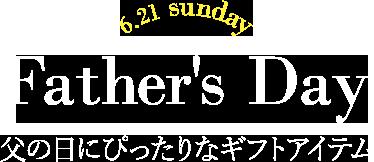 Father's Day!父の日にぴったりなギフトアイテム