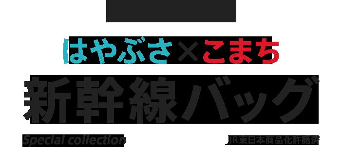 マガシーク限定 はやぶさ×こまち 新幹線バッグ JR東日本商品化許諾済