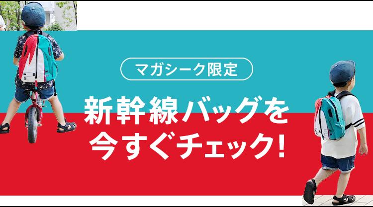 マガシーク限定 新幹線バッグを今すぐチェック!