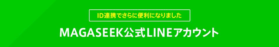 MAGASEEK公式LINEアカウント