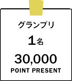 グランプリ 1名 100,000ポイントプレゼント