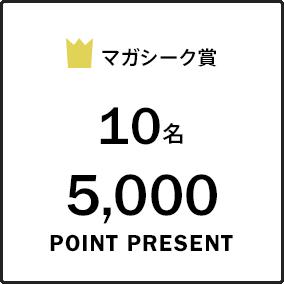 マガシーク賞(WOMEN/MEN/KIDS) 各1名 10,000ポイントプレゼント