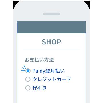 お支払い方法から「Paidy」を選択します。