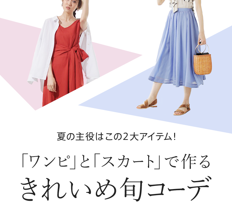 「ワンピ」と「スカート」で作る きれいめ旬コーデ