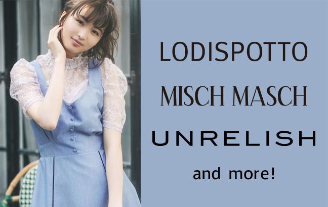 MISCH MASCH、LODISPOTTO、UNRELISH、MEW'S REFINED CLOT