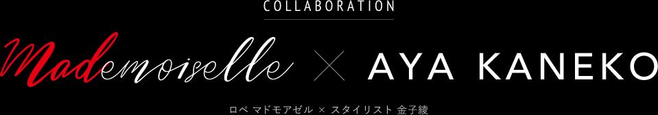 mademoiselle × AYA KANEKO collaboration
