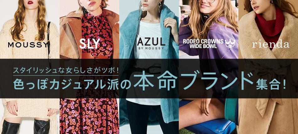 MOUSSY、SLY、AZUL BY MOUSSY他、色っぽカジュアル派の本命ブランドを大特集
