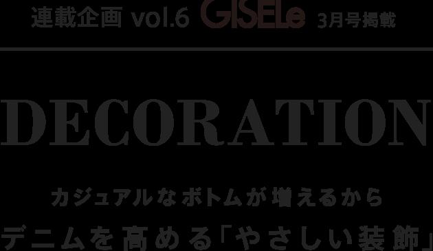 連載企画Vol.6 GISELe3月号掲載 DECORATION デニムを高める「やさしい装飾」