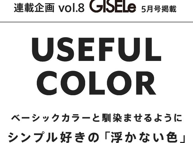 連載企画Vol.8 GISELe5月号掲載 USEFUL COLOR ベーシックカラーとなじませるように シンプル好きの▶「浮かない色」
