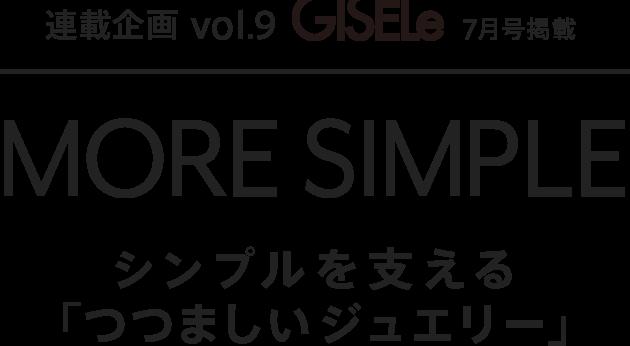 連載企画Vol.9 GISELe7月号掲載 MORE SIMPLE シンプルを支える「つつましいジュエリー」