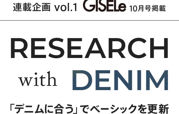 連載企画vol.1 GISELe 10月号掲載 RESEARCH with DENIM 「デニムに合う」でベーシックを再新