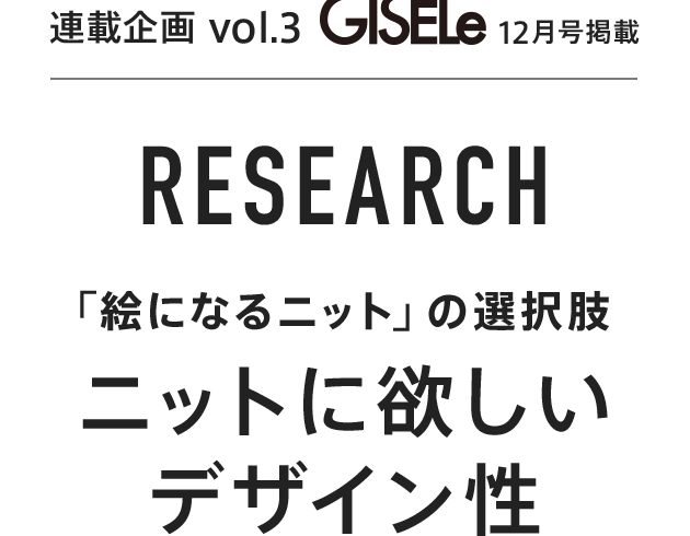 連載企画vol.3 GISELe 12月号掲載 RESEARCH 「絵になるニット」の選択肢ニットに欲しいデザイン性