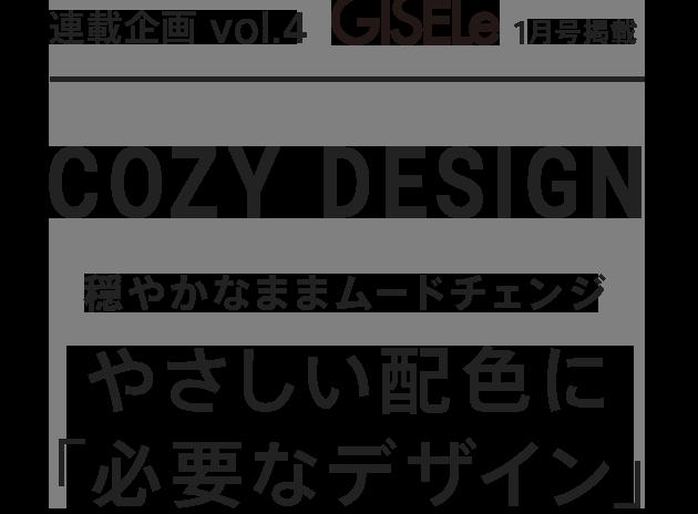 連載企画vol.4 GISELe 1月号掲載 COZY DESIGN 穏やかなままムードチェンジ やさしい配色に「必要なデザイン」