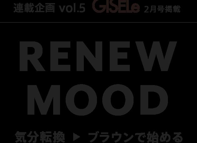 連載企画vol.5 GISELe 2月号掲載 RENEW MOOD 気分転換 ▶ ブラウンで始める