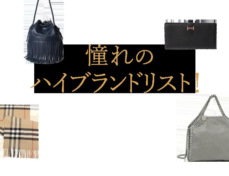 憧れのハイブランドリスト!人気インポートブランドの財布やバッグ、メンズアイテムを一覧でご紹介!!