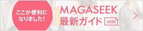 MAGASEEK最新ガイド