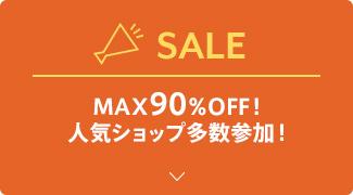 SALE - max90%OFF!人気ショップ多数参加!
