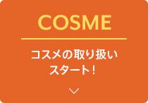 COSME - コスメの取り扱いスタート!