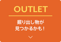 OUTLET - 掘り出し物が見つかるかも!