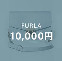 FURLA 10,000円