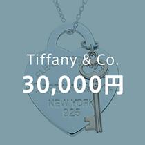 Tiffany&Co. 30,000円