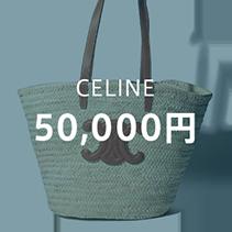 CELINE 50,000円
