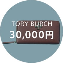 TORY BURCH 30,000円